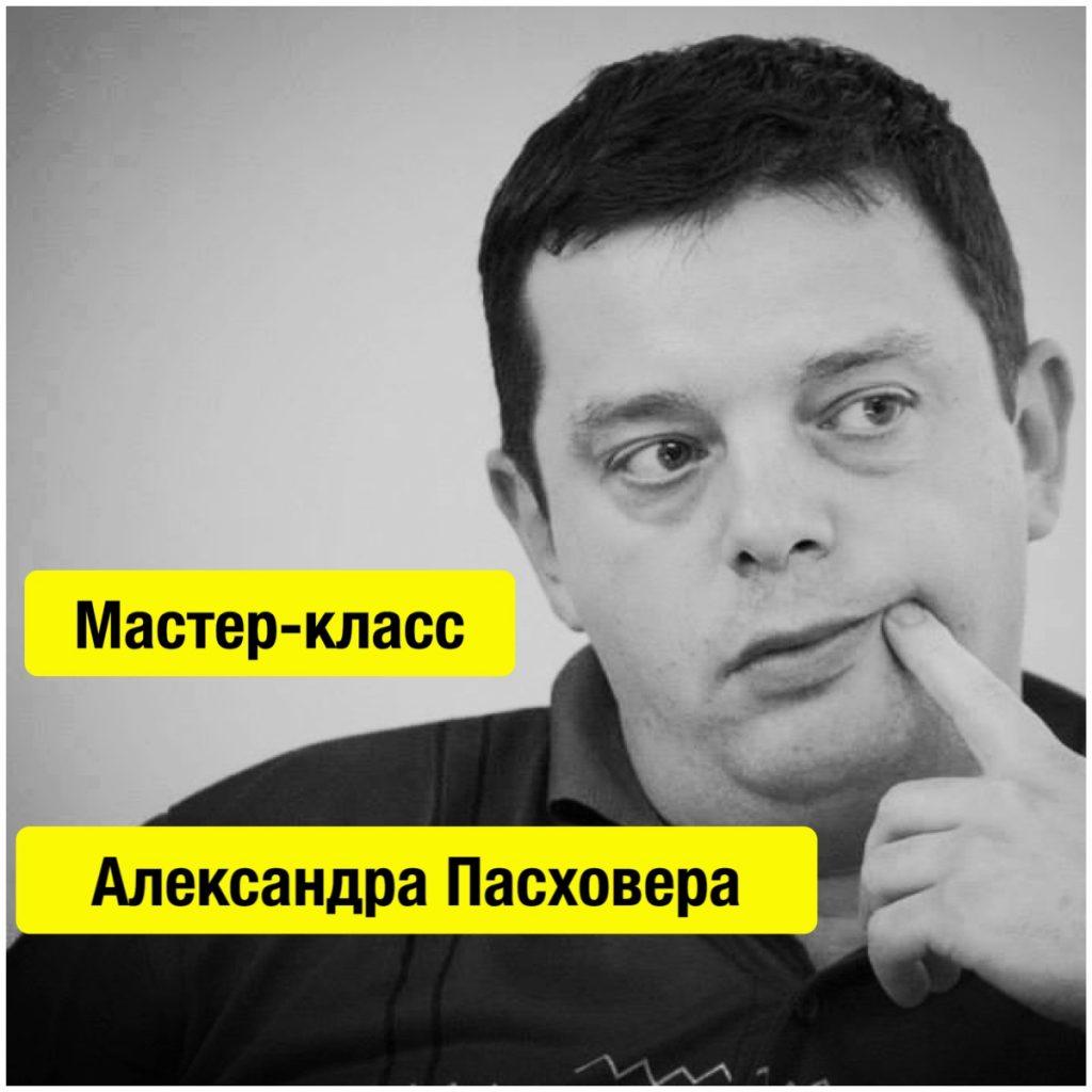 Pashover_Alexandr