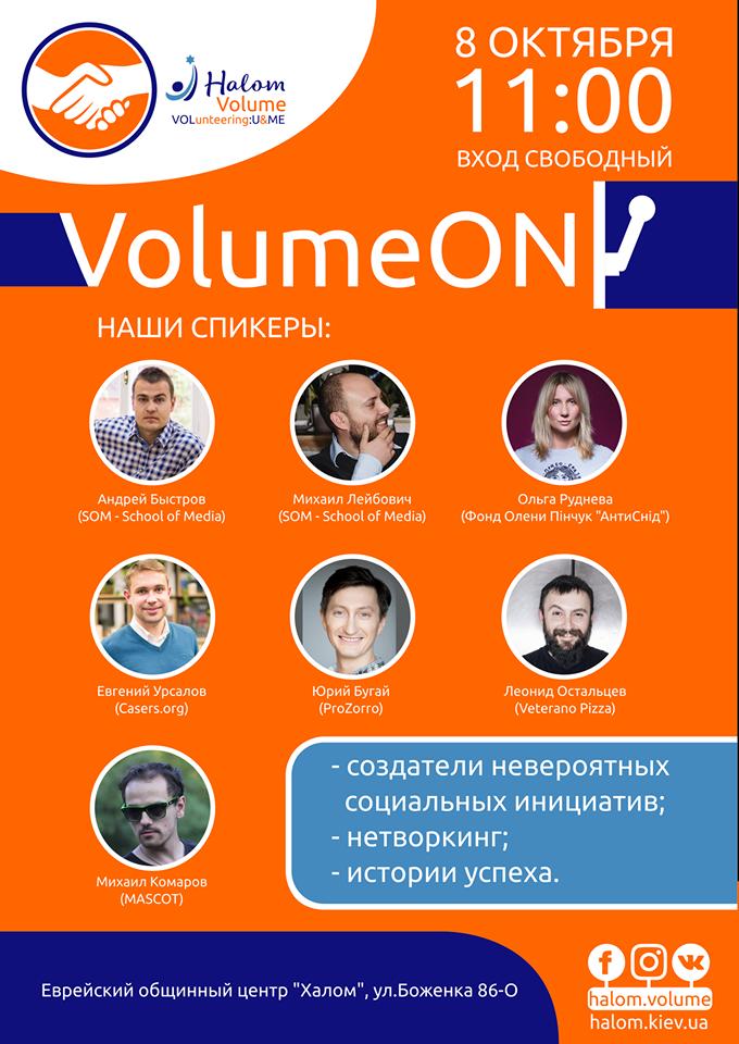 Создатели SOM. School Of Media приняли участие в форуме Volume ON